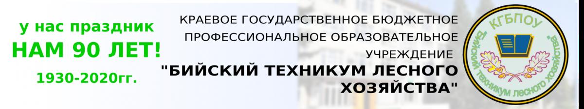 """КГБПОУ """"Бийский техникум лесного хозяйства"""""""